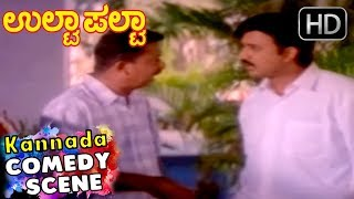 Kashinath super comedy with Ramesh Comedy Scenes | Kannada Comedy Scenes | Ulta Palta Kannada Movie