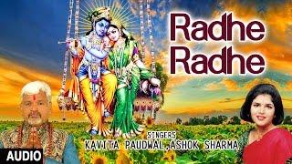 Radhe Radhe I RADHE KRISHNA BHAJAN I KAVITA PAUDWAL,ASHOK SHARMA I