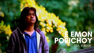 E Emon Porichoy (Soul Version) | Souls | Official Music Video | 2016