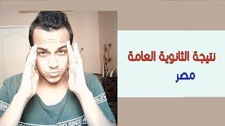 لكل طالب مستني نتيجة الثانوية العامة - اتفرج علي الفديو ده !!