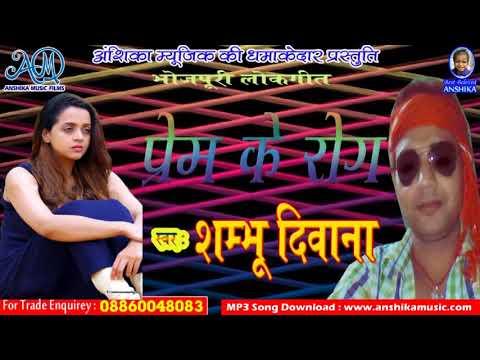 Xxx Mp4 भोजपुरी का 2018 का हिट गाना Ll प्रेम के रोग Ll सिंगर शम्भू दीवाना 3gp Sex