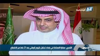 الشمري: سفارة المملكة في بغداد تحتفل باليوم الوطني بعد 27 عاما من الانقطاع