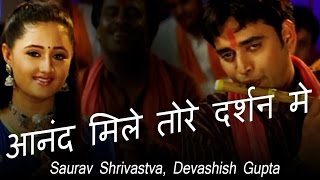 Anand Mile Tore Darshan Mein| Bhojpuri Devotional Song | Red Ribbon Music