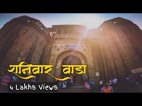 Shaniwarwada-Pune-Maharashtra -Historical Documentary in Marathi -Safar Marathi Vlog #10