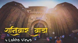 Shaniwarwada-Pune-Maharashtra -History in Marathi शनिवारवाडा इतिहास Marathi Vlog #10
