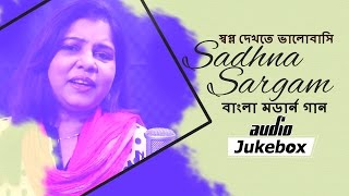 Swapno Dekhte Bhalobasi | Sadhna Sargam Hits | Popular Bengali Songs - Audio jukebox