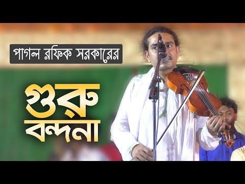Xxx Mp4 রফিক সরকারের মঞ্চ কাপানো গান বন্দনা গান Pagol Rifiq Sarkar Guru Bondona 3gp Sex