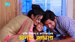 Bengali love song | Monta Amar by Rocky Hasan & Anika | Bangla Song 2017 new | Bangla Eid Song