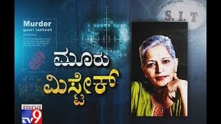 3 Mistake: Cop's not Follows Appropriate Procedure in respect to Gowri Lankesh Shootout Case