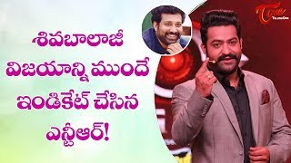 Guess When And How NTR Indicated Shiva Balaji As Winner ?