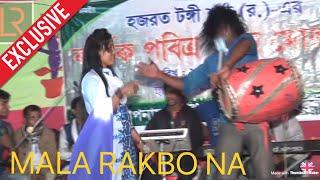 মালা রাখবো না রাখবো না রে - Mala Rakbo Na