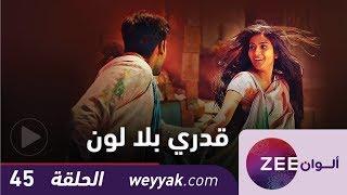 مسلسل قدري بلا لون - حلقة 45 - ZeeAlwan