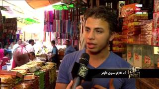 كل يوم  يرصد أسعار ياميش رمضان الأسواق