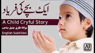 😢 Aik Bachay Ki Faryad -- Urdu Sad Story | Maulana Tariq Jameel -- English Subtitles