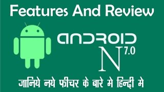 Top 5 New features of Android N Explained in Hindi Must watch