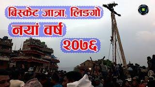 Bisket Jatra Lingo 2076 नयाँ वर्ष २०७६ बिस्केट जात्रा, लिङगो, भक्तपुर