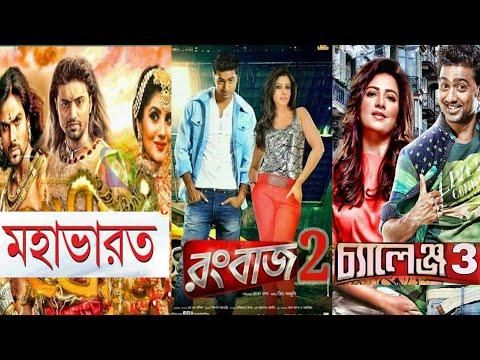 Xxx Mp4 8 Bengali Upcoming Movies In 2019 Dev Jeet Prosenjit Shubhosree Koyel Cine Reporter Bangla 3gp Sex