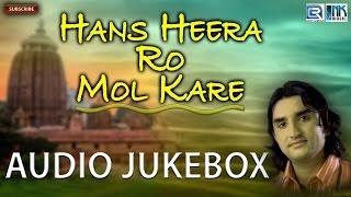 Prakash Mali New Bhajan : Hans Heera Ro Mol Kare | Rajasthani Devotional Song | Audio Jukebox 2016