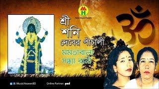 Momotabala, Shondha Rani - Sri Shoni Dever Pachali