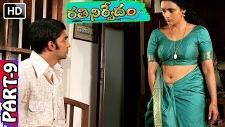 Rathinirvedam Full Movie | Part 9 | Malayalam Dubbed | Sreejith | Shweta | V9 Videos