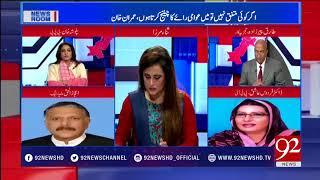 Opposition fails to make a mark - 18 January 2018 - 92NewsHDPlus