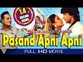 Pasand Apni Apni (HD) Hindi Full Length Movie || Mithun Chakraborty || Eagle Hindi Movies