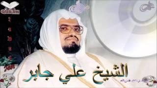 Sheikh Ali Jaber - Quran (11) Hood - سورة هود