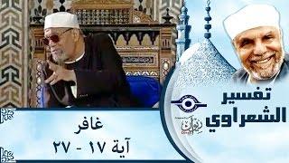 الشيخ الشعراوي   تفسير سورة غافر، (آية ١٧-٢٧)