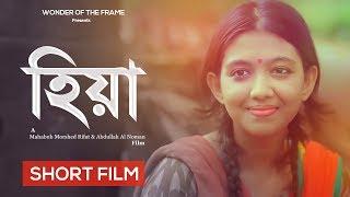 Hiya (Bengali Short Film) | WTF - Wonder of the Frame | 2016