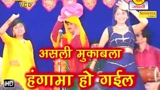 Asli Muqabla Hungama Ho Gail || असली मुकाबला  || Bhojpuri Hot Muqabla