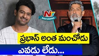 Jagapathi Babu Great Words about Prabhas | NTV Entertainment