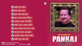 Pankaj Udhash Bangla Song Collection - Full Audio Album