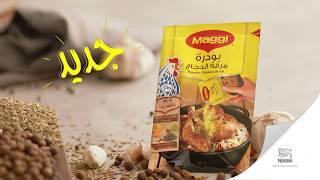 MAGGI: New powder chicken stock