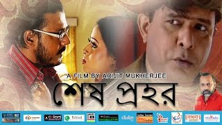 Sesh Prohor | Full Movie | A Film by Arijit Mukherjee