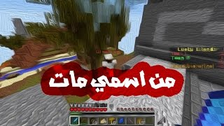 Minecraft - Lucky Block [#2]: ملقوف وخواف مع ناصر