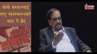 Image Sambad - Interview with Dr. Ram Sharan Mahat\डा.रामशरण महत
