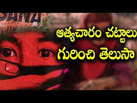 Xxx Mp4 Dangerous Laws For Rape In Telugu Telugu Facts 3gp Sex