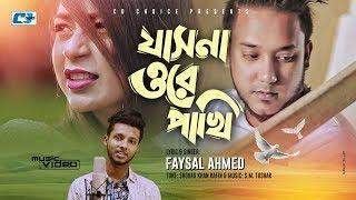 Jasna Ore Pakhi | Faysal Ahmed | Shohag | Priyanka | Official Music Video | Bangla New Song 2019