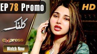 Pakistani Drama | Kalank - Episode 78 Promo | Express Entertainment Dramas | Rubina Arif, Shahzad