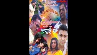 Jamai jot  শ্রেষ্ঠ কমেডি বাংলা নতুন হাসির নাটক