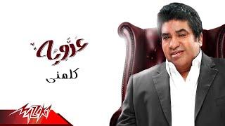 Ahmed Adaweya - Kalemny | أحمد عدويه - كلمنى