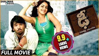 Dhee Telugu Full Length Movie || ఢీ సినిమా || Manchu Vishnu , Genelia D'Souza