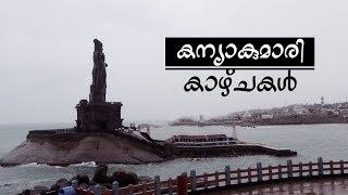 Places to Visit in Kanyakumari in Half Day | കന്യാകുമാരി കാഴ്ചകൾ | Malayalam Video