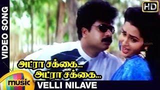 Adra Sakkai Adra Sakkai Tamil Movie Songs | Velli Nilave Video Song | R Pandiyarajan | Sangeetha