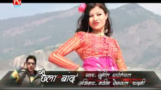 Teri Kandru Ma bali Utarakhand Garhwali Lok Geet From Chaila Band Sung By Sunil Thapliyal,Meena rana