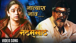 Natsamrat | Natyaas Naav Apulya | Video | Nana Patekar | Medha Manjrekar | Marathi Songs