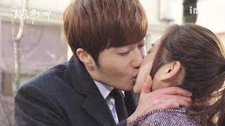 [Behind The Scenes] 황금 무지개 - 정일우 유이 멱살키스 비하인드 20140115
