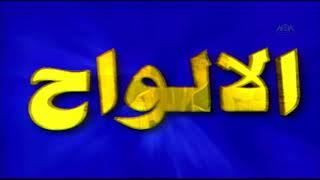 الحلقة الواحد و العشرون - برنامج  الألواح | Ep 21 - Al Alwah Program