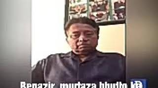 Musharaf ka bayan . Benazir ka qatil Zardari hai