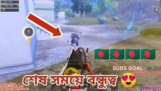 শেষ সময়ে বন্ধুত্ব | PUBG Mobile Bangla Gameplay